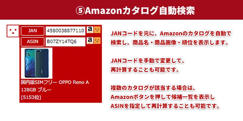 楽ゾン/Amazonカタログ自動取得機能