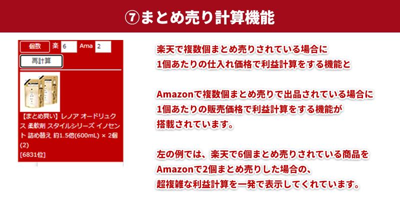 楽ゾン/まとめ売り計算機能