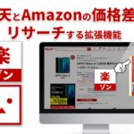 ポイントせどりツール『楽ゾン』の使い方/評判・口コミを紹介!