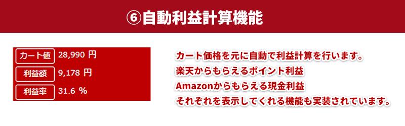 楽ゾン/自動利益計算機能