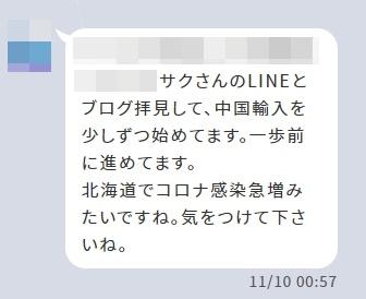 LINEの返信
