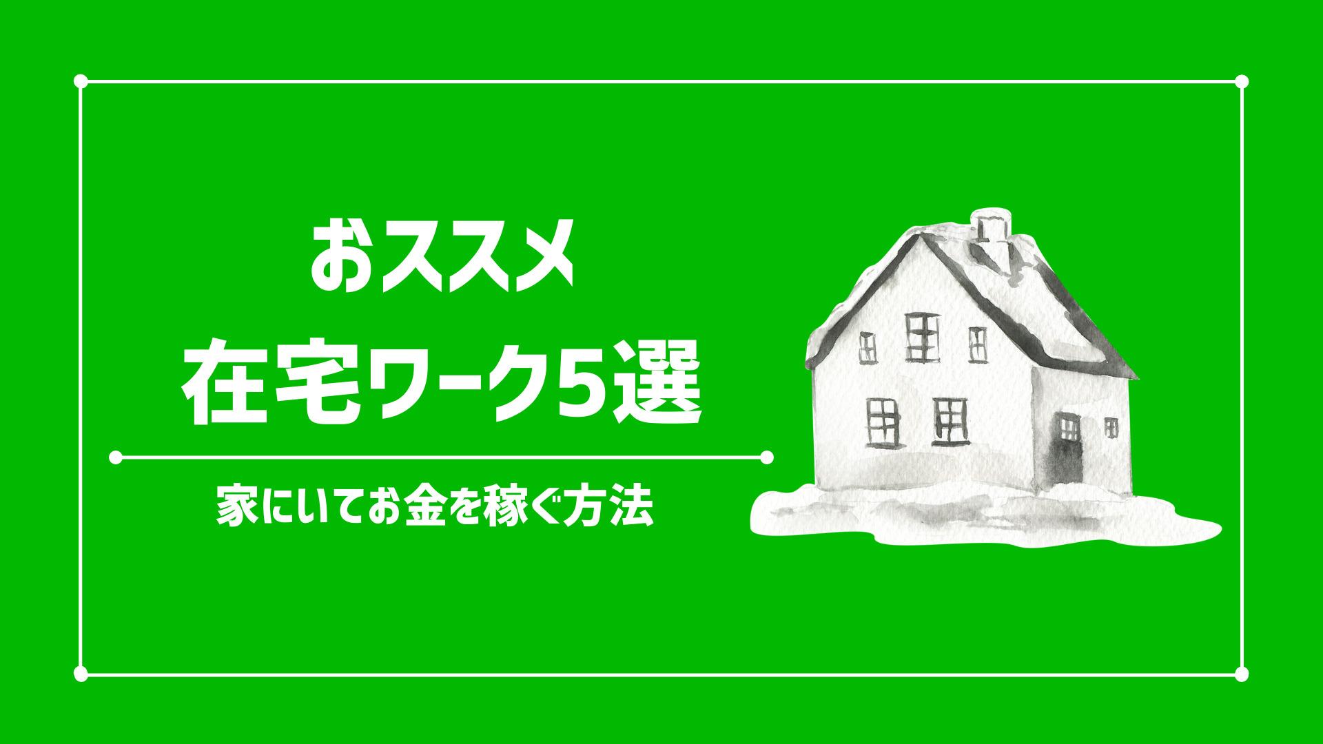【2021年最新】家にいてお金を稼ぐ方法/決定版!コロナ禍でおススメの在宅ワークを紹介!