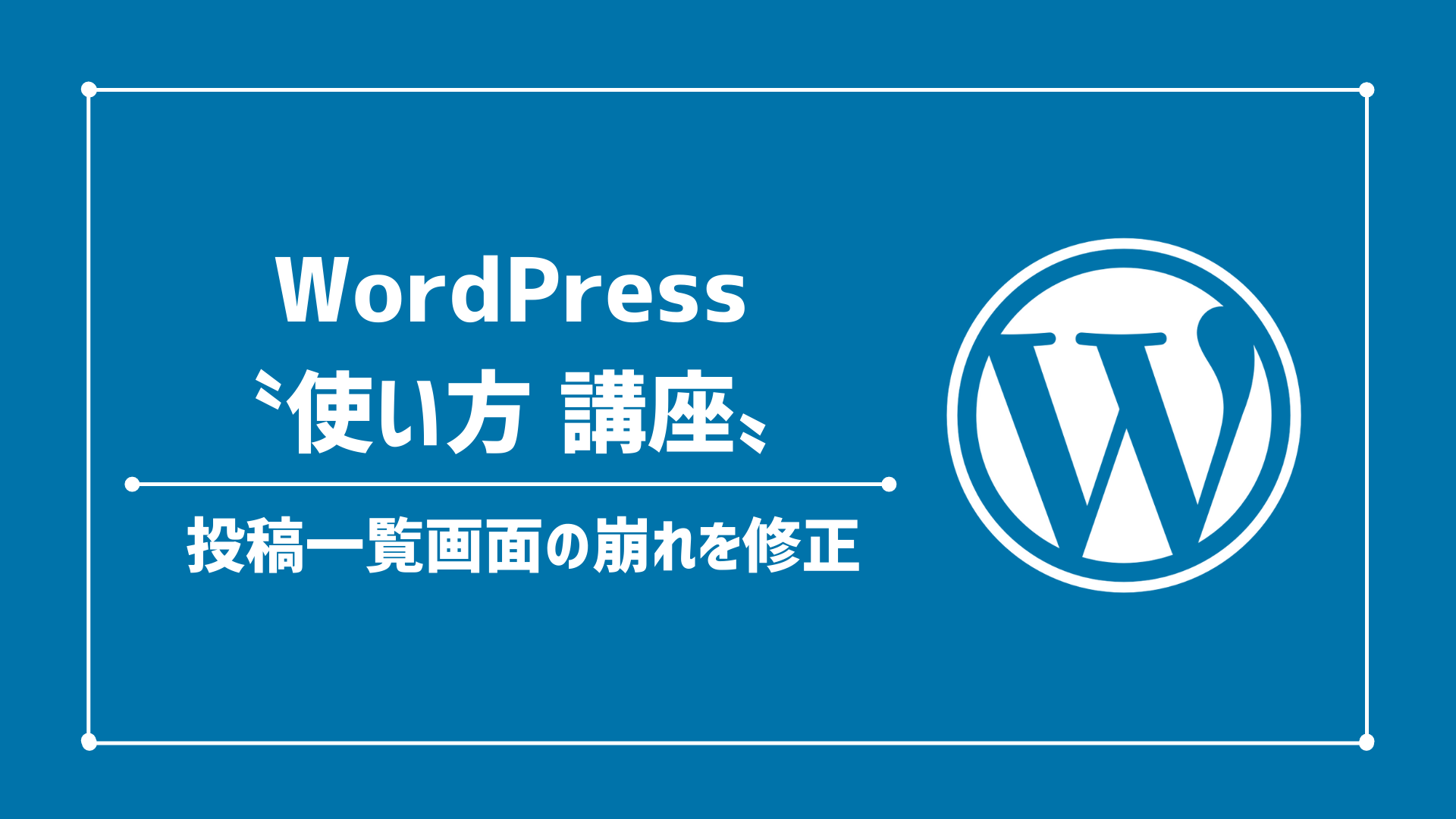 【WordPress】投稿一覧画面の表示が崩れる/記事タイトルが細長く見づらい時の対処法