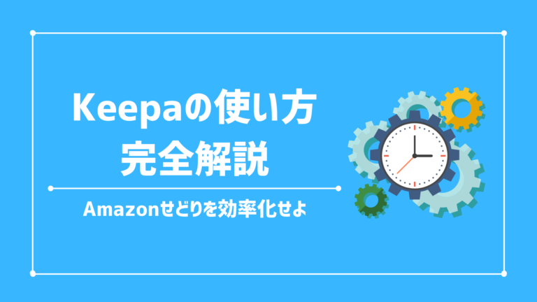 せどりツール「Keepa(キーパ)」の導入~使い方・設定講座:Amazonせどりを無料で数倍効率化!