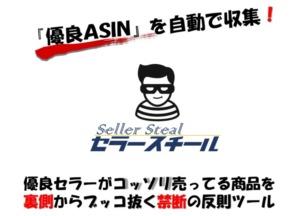 【ライバルセラーリサーチツール】セラースチール完全マニュアル