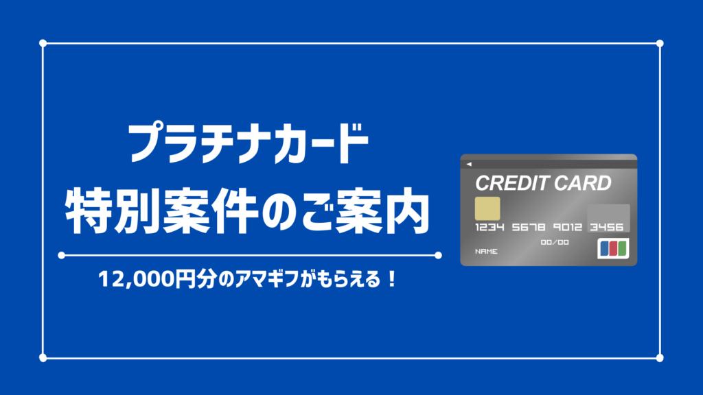 【当サイト限定】プラチナカード発行で〝12,000円分のアマギフ〟がもらえるキャンペーンを開催中です!