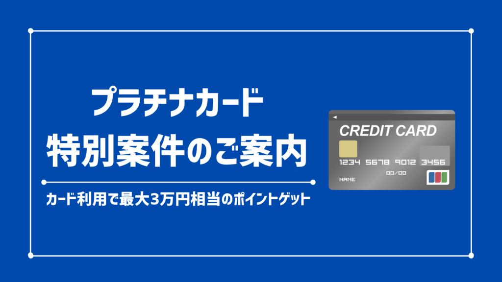 【当サイト限定】プラチナカード発行で〝3万円分のポイント〟がもらえるキャンペーンを開催中です!