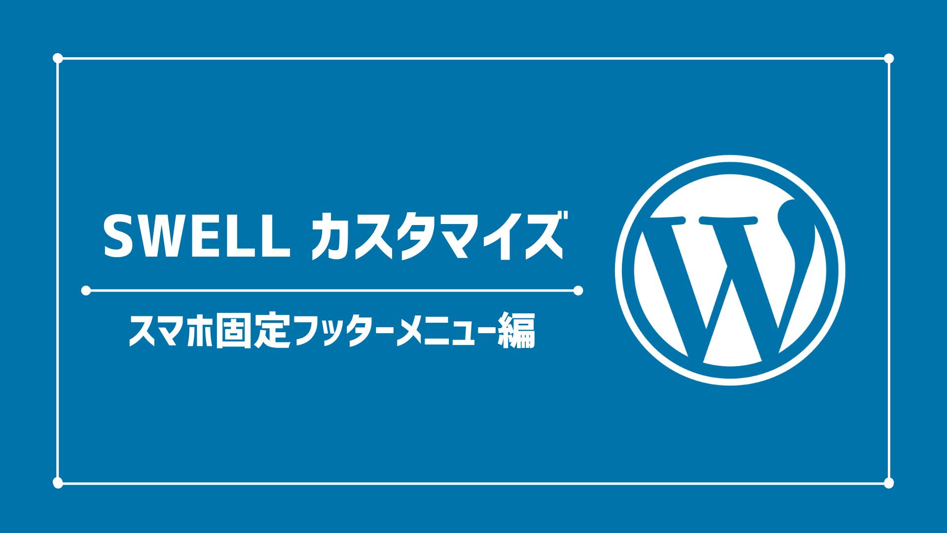 SWELLのスマホ固定フッターメニューでオリジナル画像アイコンを設定する方法【SWELL カスタマイズ】
