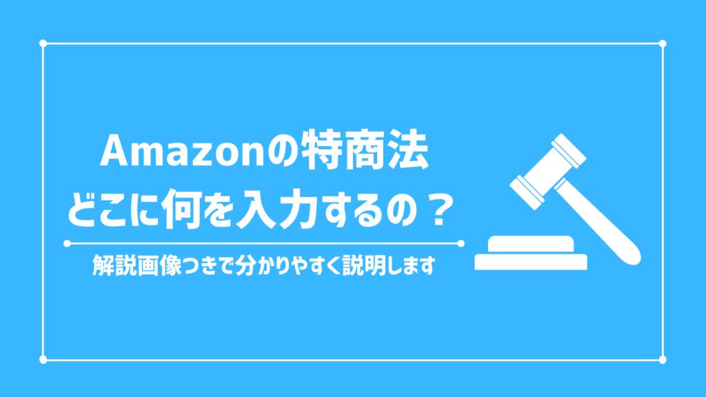 Amazonせどり『特定商取引法に基づく表記』の記載方法