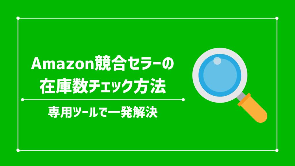 アマゾンでライバルセラー/競合セラー(出品者)の在庫数を確認する方法/在庫数表示に対応した拡張機能を紹介。