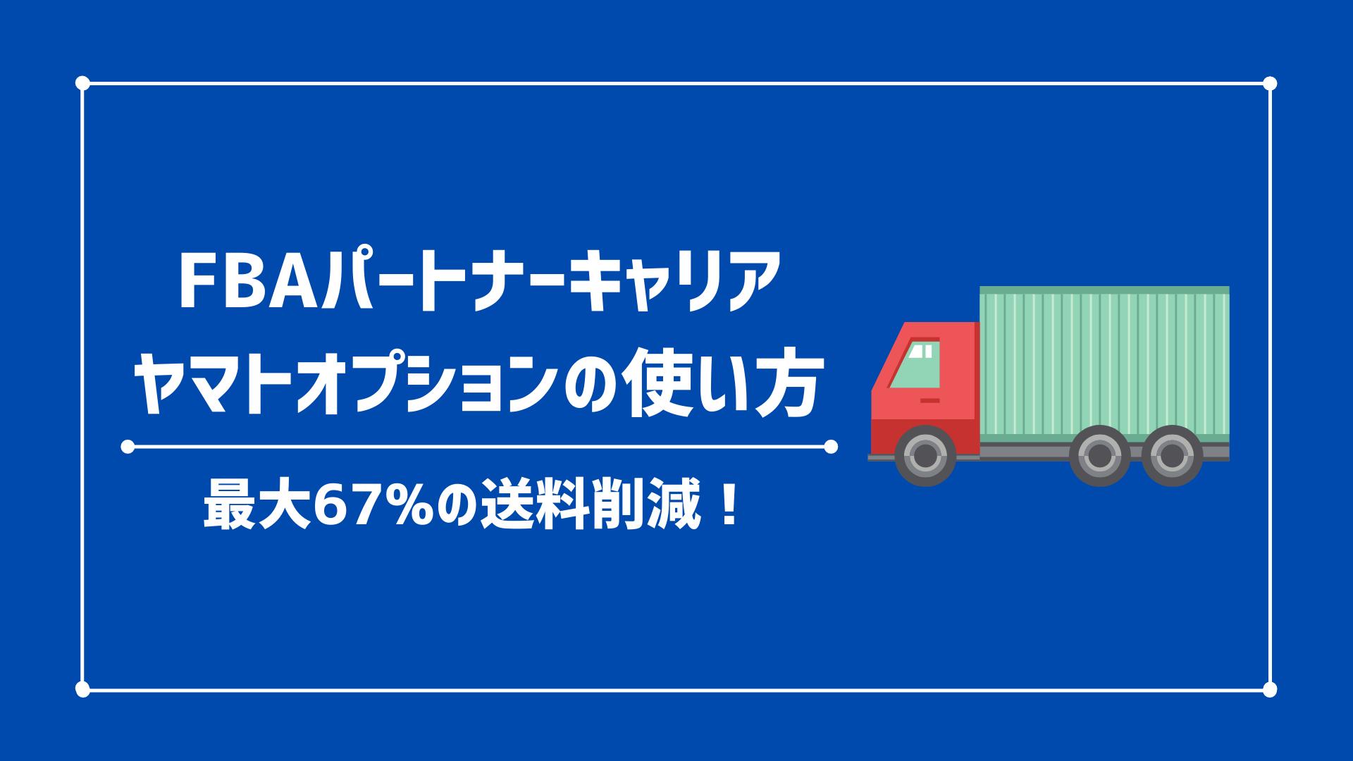 【2021年/最新】FBAパートナーキャリア・ヤマトオプションの使い方/専用ラベル台紙・集荷の方法まで画像付きで設定解説!