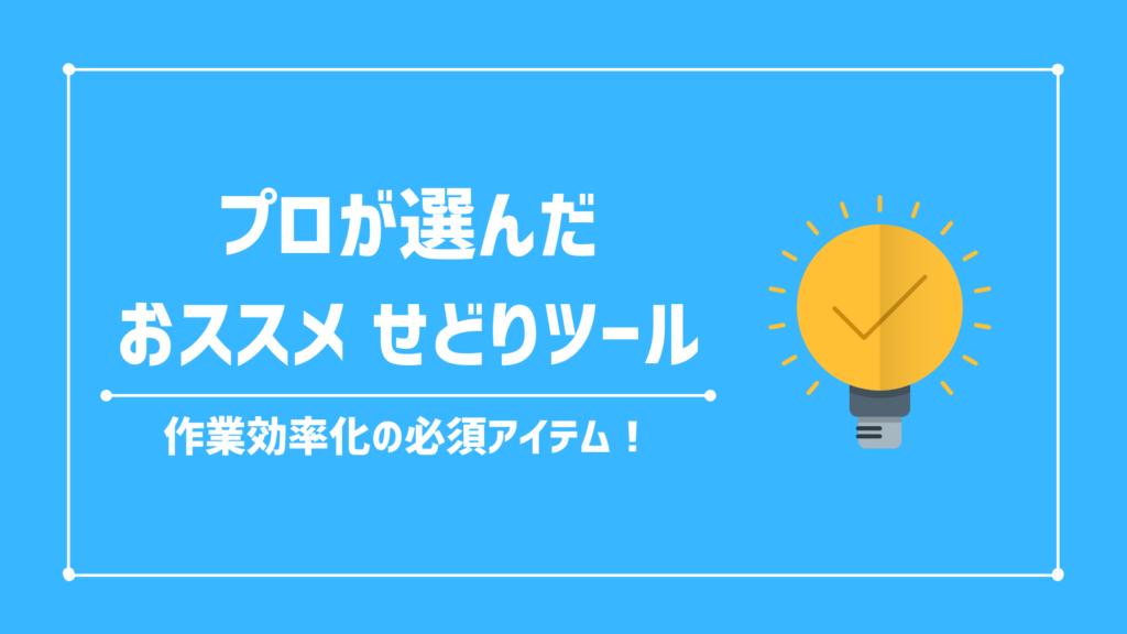 【2021年/最新版】おススメせどりツール・アプリ1選/物販歴7年のプロが有料・無料全部まとめて徹底比較!
