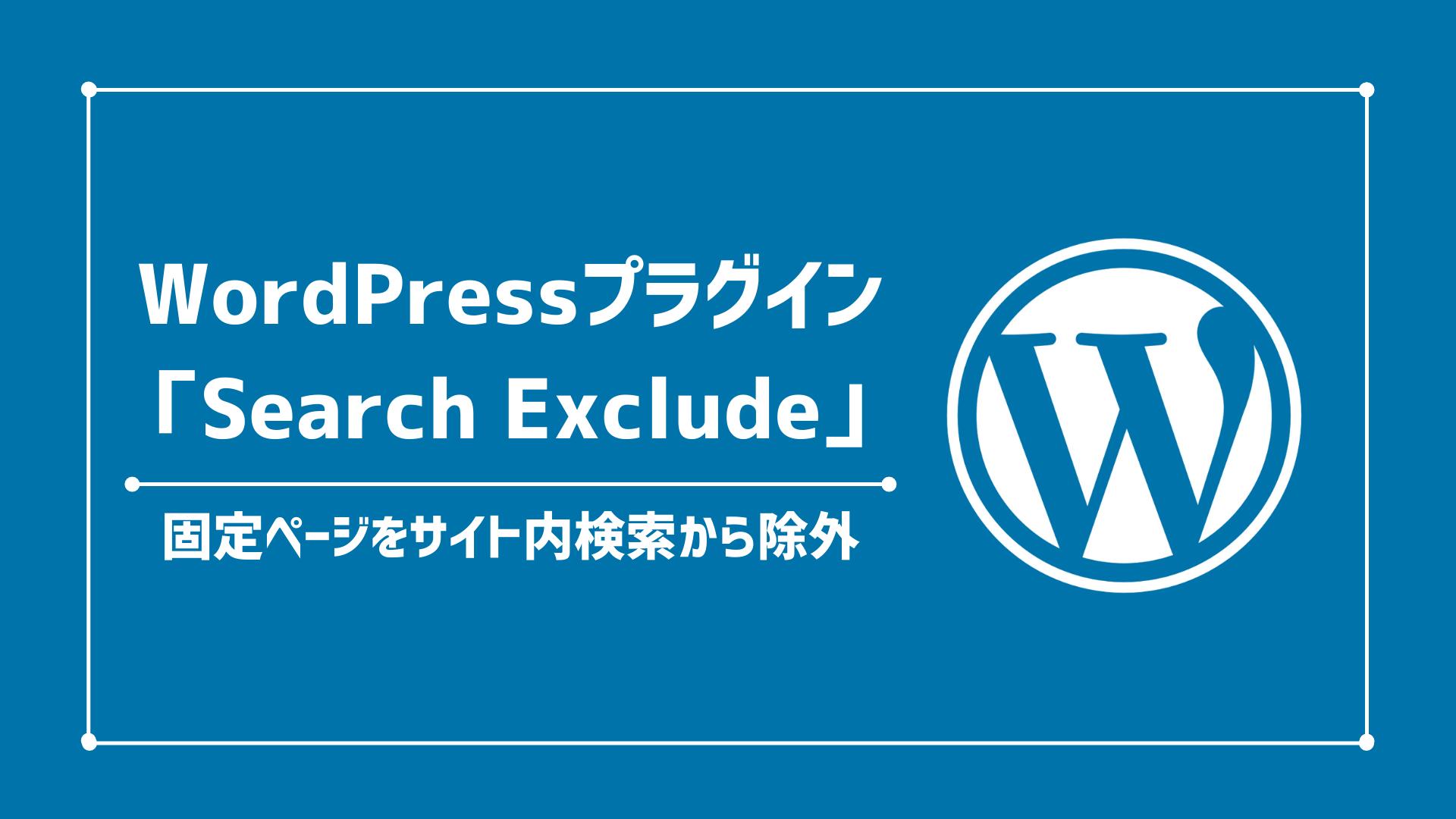 『Search Exclude 』サイト内検索から固定ページを除外するプラグイン