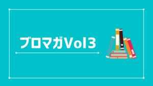 公式LINEマガジンで開催中のアマギフ抽選会(配ったアマギフの総額を公開します)【ブロマガVol3】