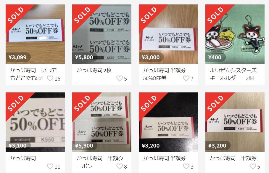 かっぱ寿司の50%OFFクーポン