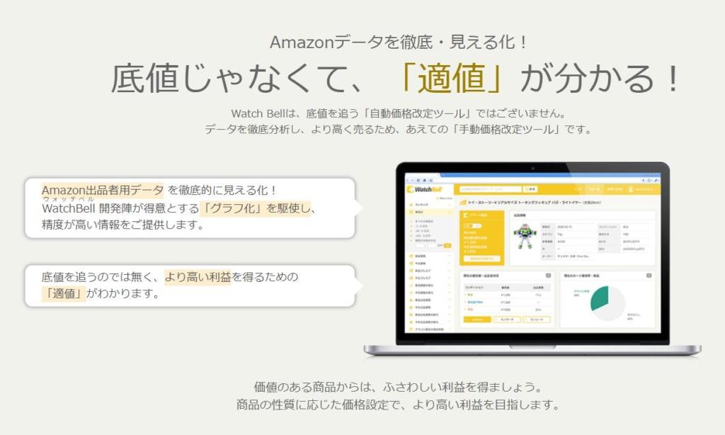 WatchBellは適正価格で販売することを目的としたAmazon専用の価格改定ツールです