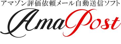 AmaPost(アマポスト)