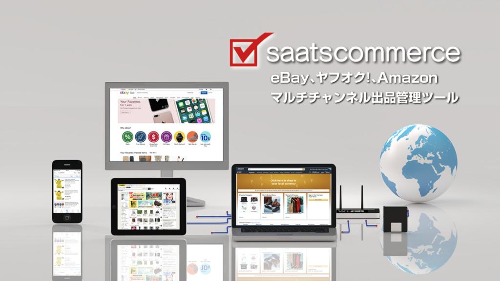SAATS Commerce