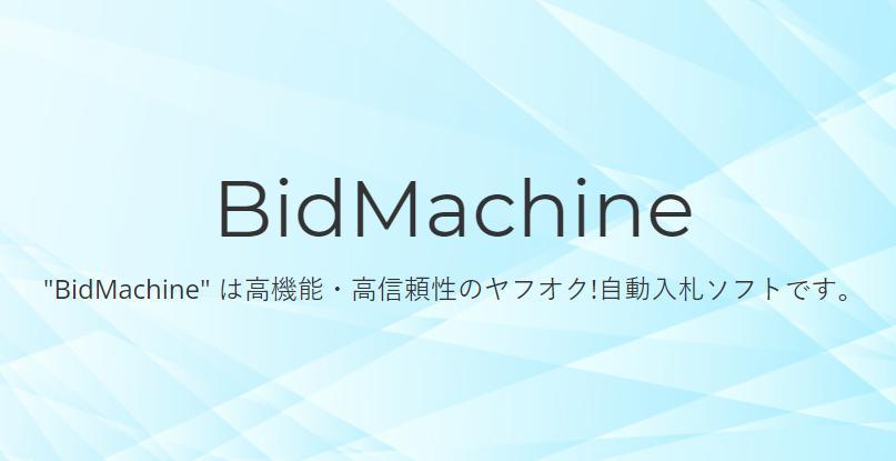 BidMachine