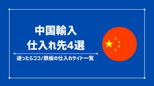 中国輸入でおススメの仕入れ先/仕入れサイト4選【2021年/最新版】