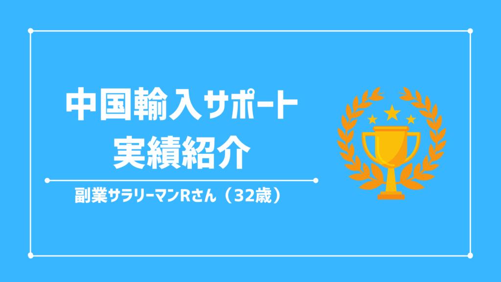 【中国輸入実績紹介】副業サラリーマンRさんが『月商100万円/利益20万円』を達成しました。