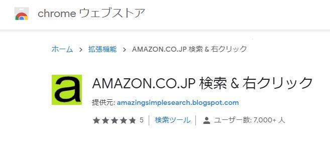 AMAZON.CO.JP 検索 & 右クリック
